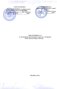 тетрацин инструкция по применению - фото 11